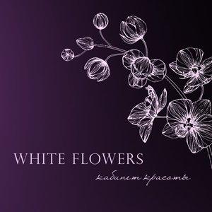 """Кабинет Красоты """"White Flowers"""""""