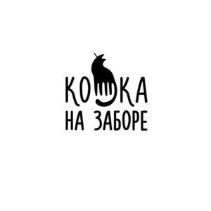 """Парикмахерская """"Кошка На Заборе"""""""