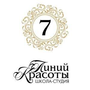 ШКОЛА-СТУДИЯ 7 ЛИНИЙ КРАСОТЫ