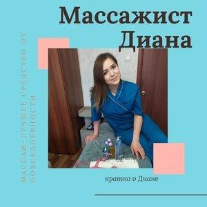 Диана Бражникова