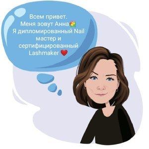 Анна Епифанова
