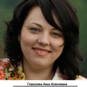 Анна Глаголева