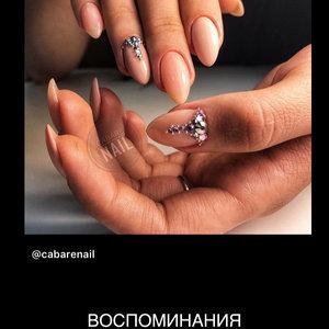 Екатерина Nail