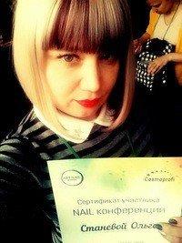 Ольга Станева
