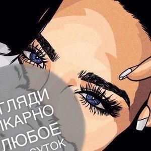 Анастасия Волгина