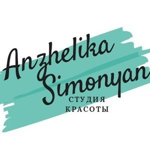 Анжелика Симонян