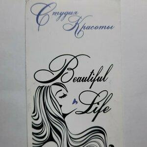 """Студия Красоты """"Beautiful Life"""""""