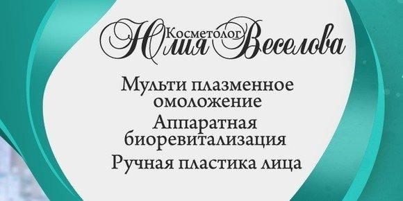 Юлия Веселова