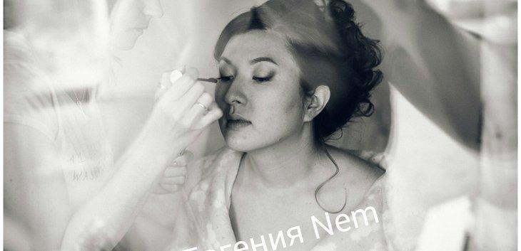 Евгения Nem