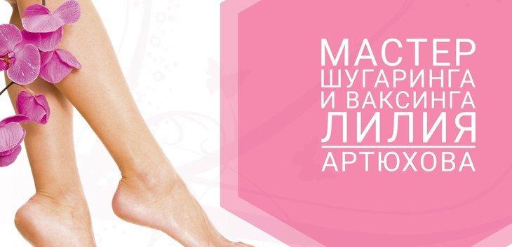 Лилия Стрелкова