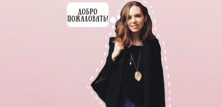 Арина Чанова