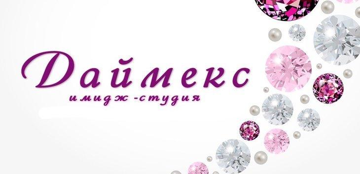 Имидж Студия Даймекс Салон Красоты Даймекс
