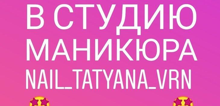 Татьяна Сыроватская