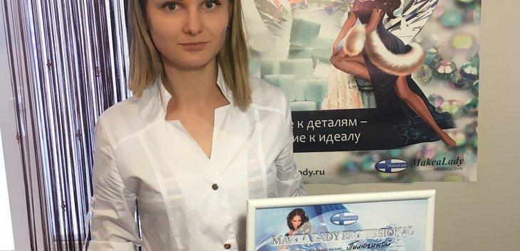 Ксения Пилюгина