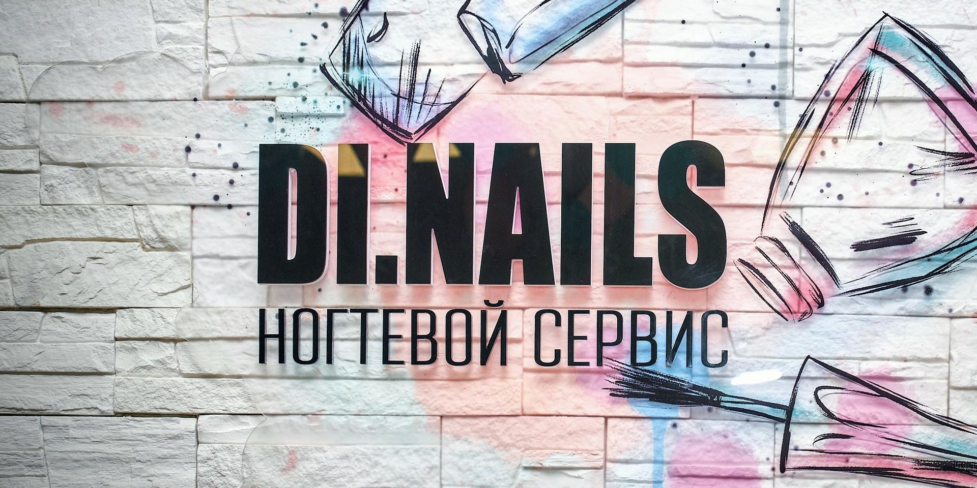 DI.NAILS ногтевой сервис