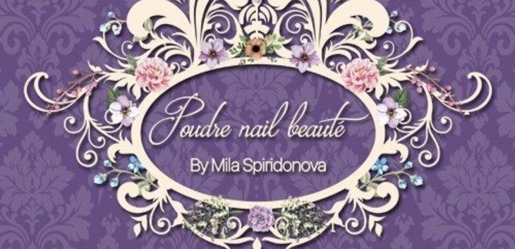 Poudre Nail Beaute Студия Маникюра
