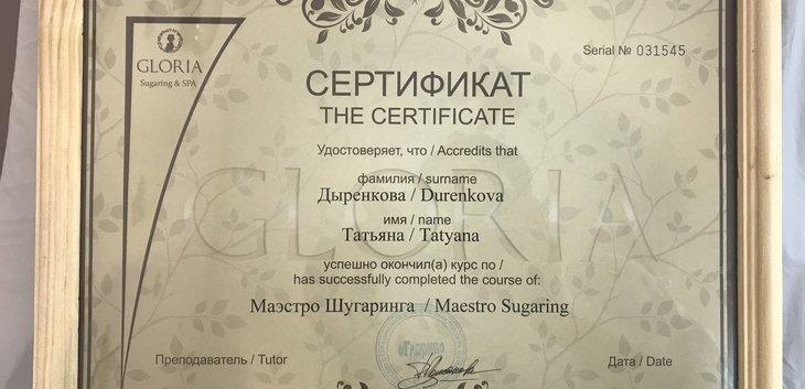 Татьяна Шугаринг