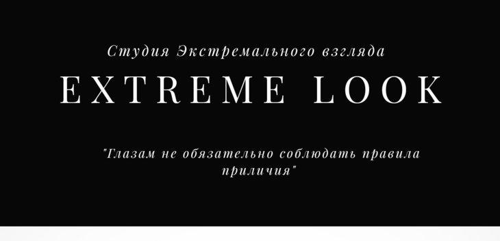 Extreme Look Lash&Brow By Regina