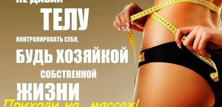 Евгений Массаж