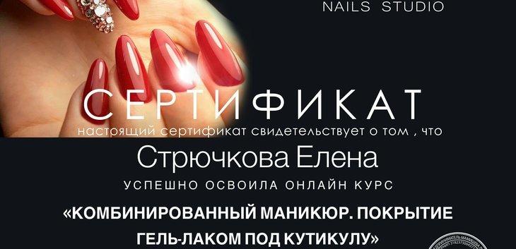 Елена Стрючкова