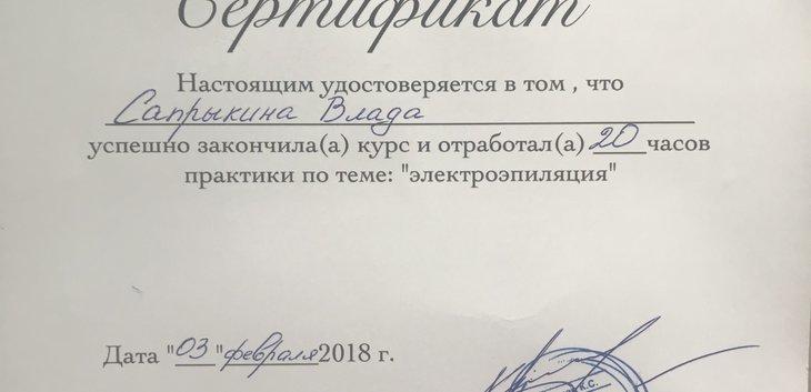 Влада Сапрыкина