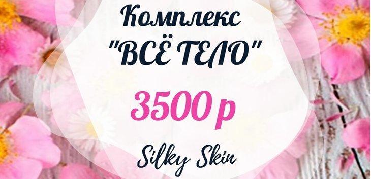 Silky Skin
