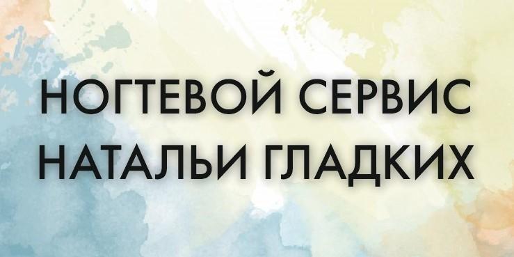 Ногтевой Сервис Натальи Гладких