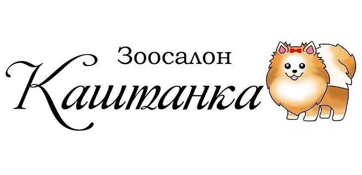 Зоосалон Каштанка