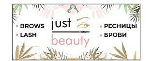 Студия Just Beauty (ресницы, брови, маникюр)