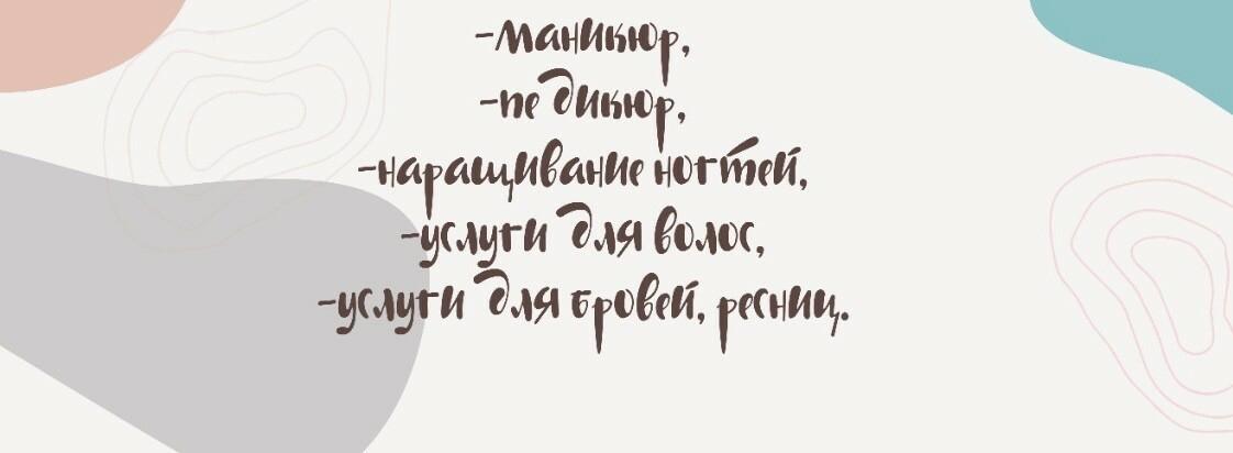 «МАТРЁШКА» Бьюти-пространство