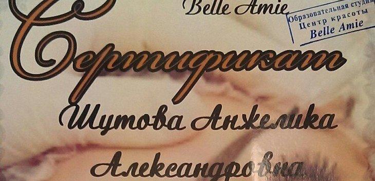 Анжелика Шутова