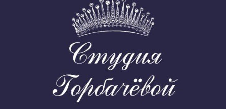 Студия Горбачёвой