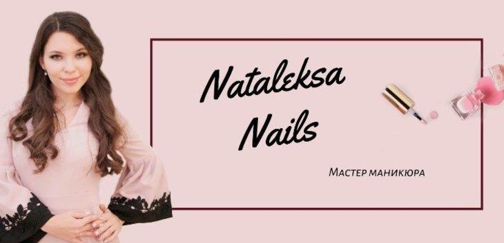 Наталья Музалёва