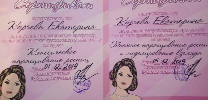 Екатерина Корчева