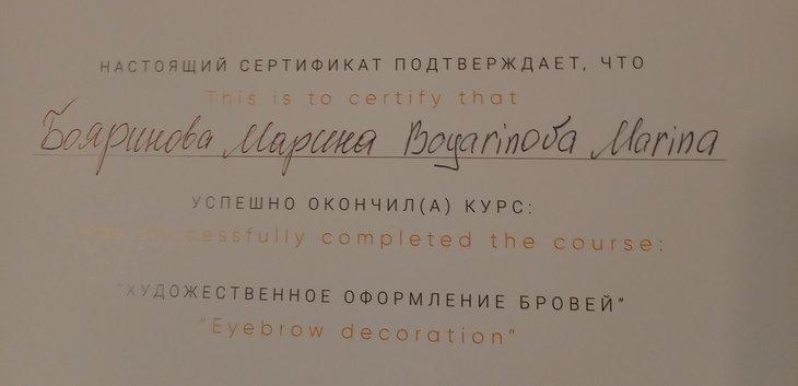 Марина Бояринова