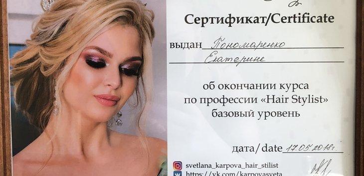 Екатерина Пономаренко