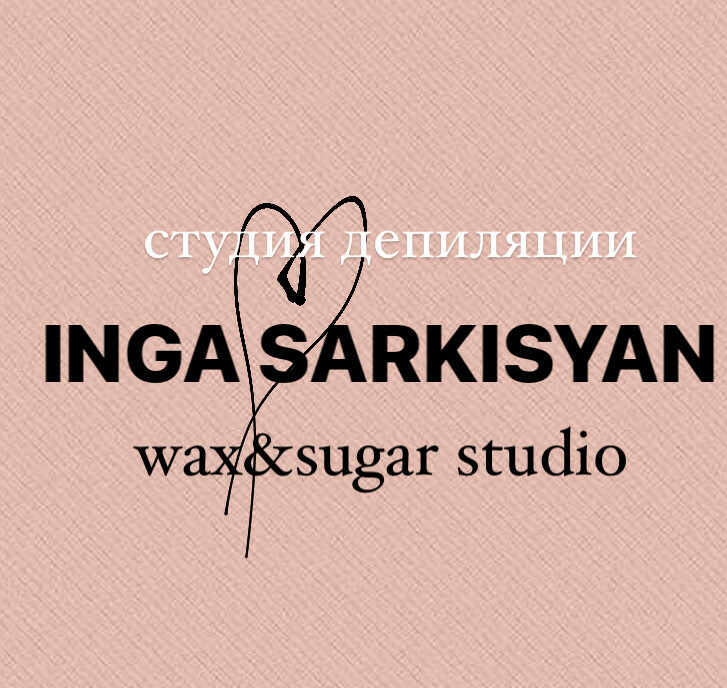 Инга Саркисян