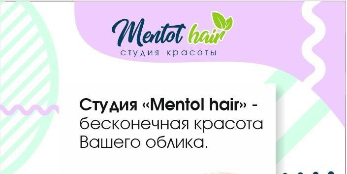 Юлия Ментол