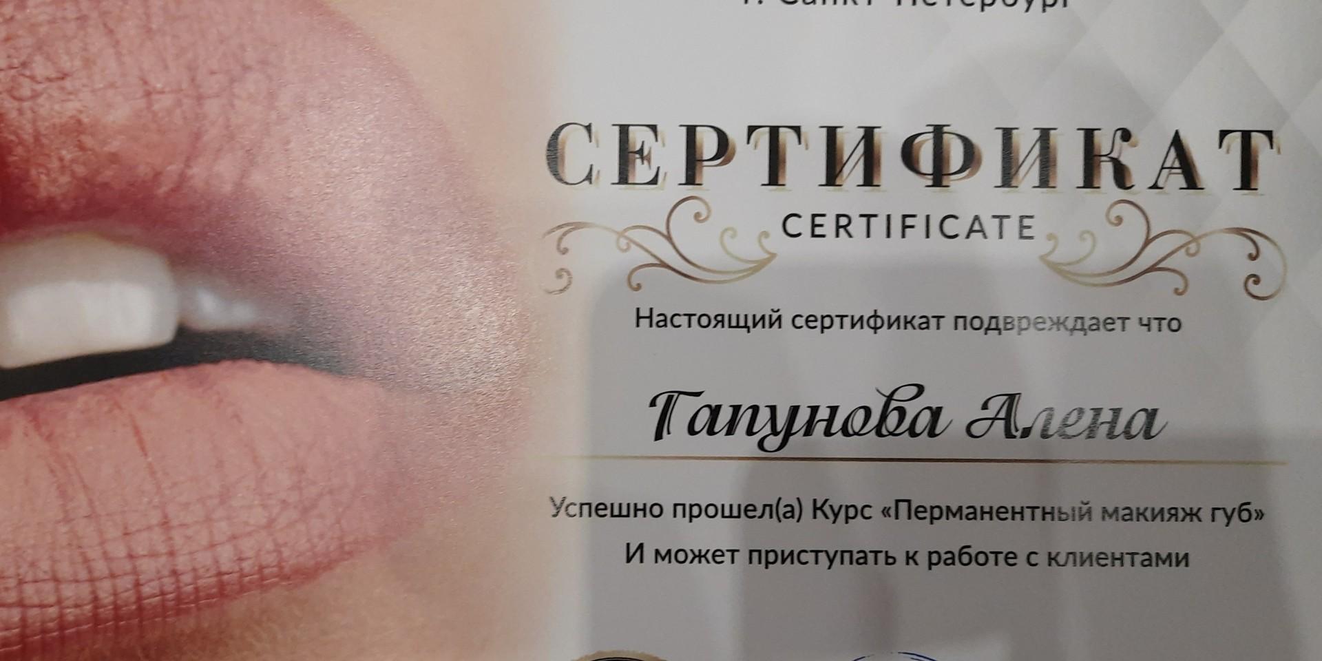 Алена Гапунова