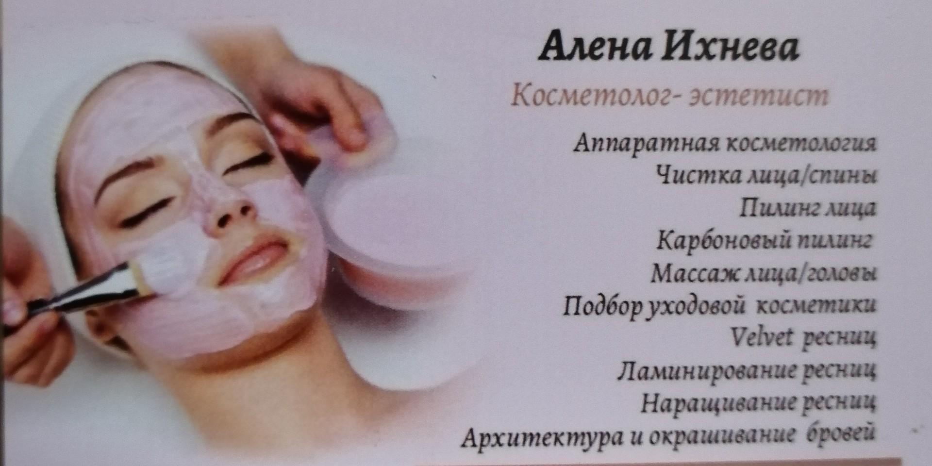 Алёна Ихнева