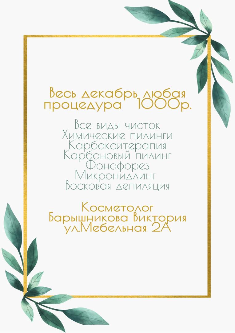 Виктория Барышникова