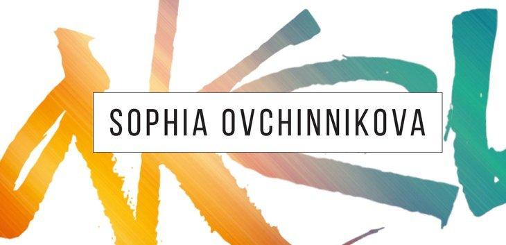 Софья Овчинникова