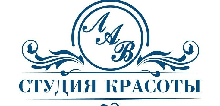 Студия Красоты Л.А.В.
