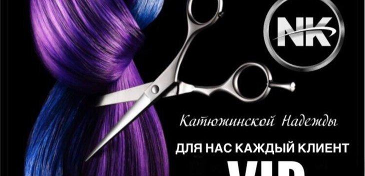 Студия Надежды Катюжинской