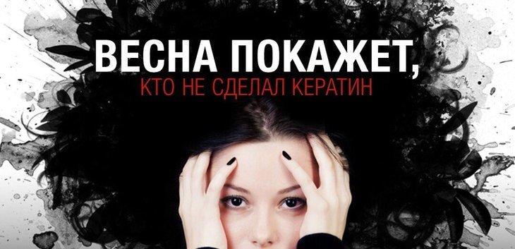 Екатерина Кератин
