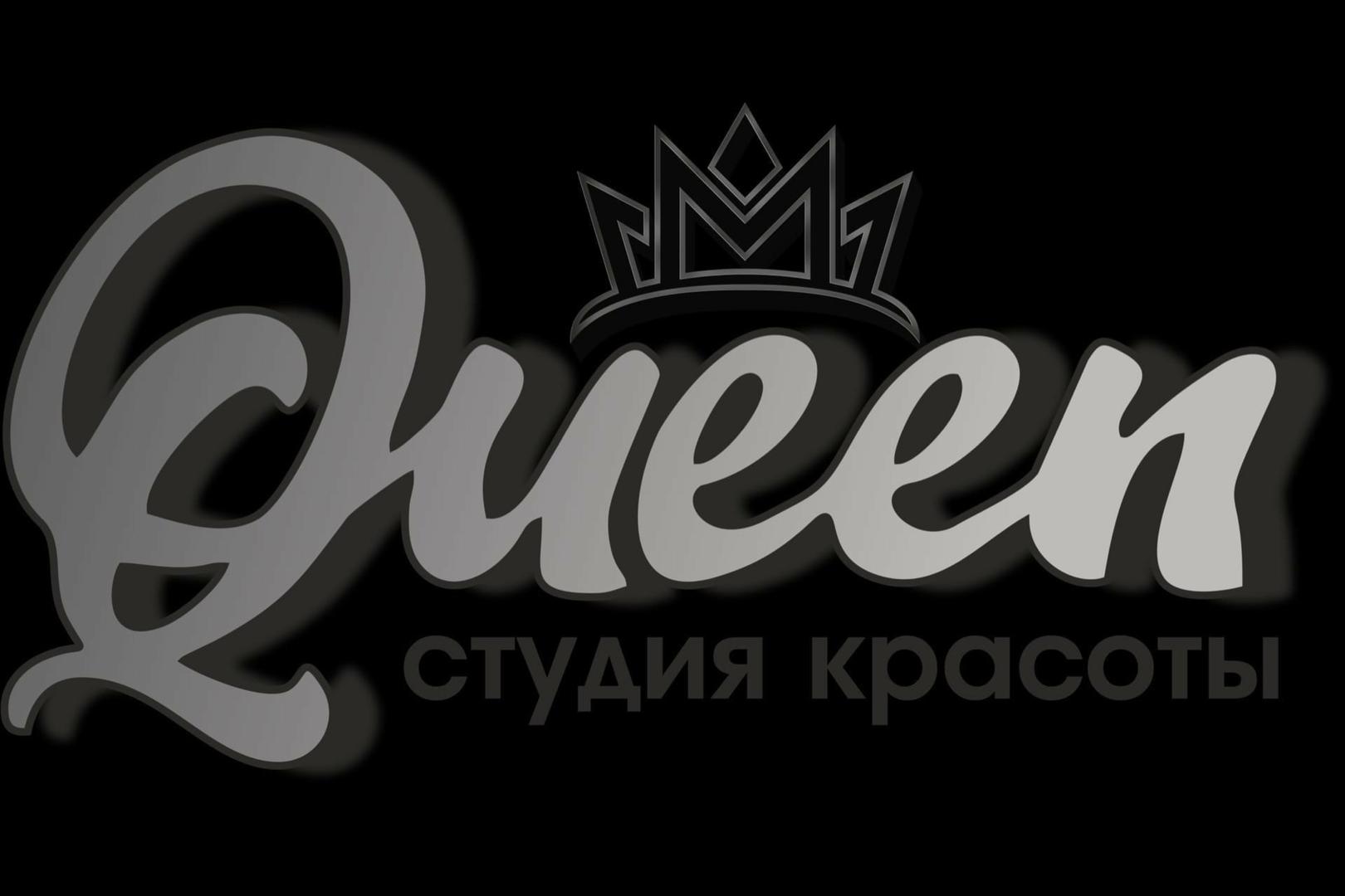 Студия Красоты Queen