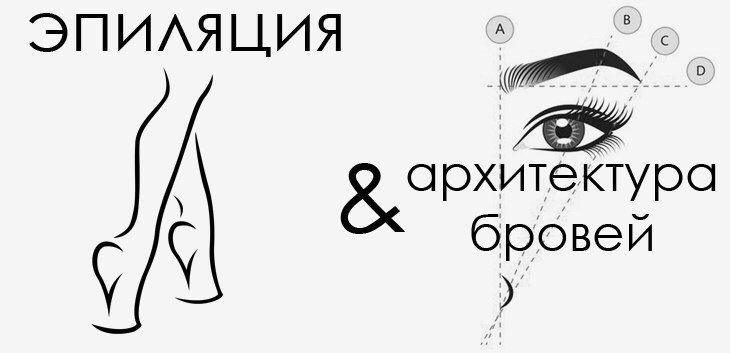Евгения Brow&epil