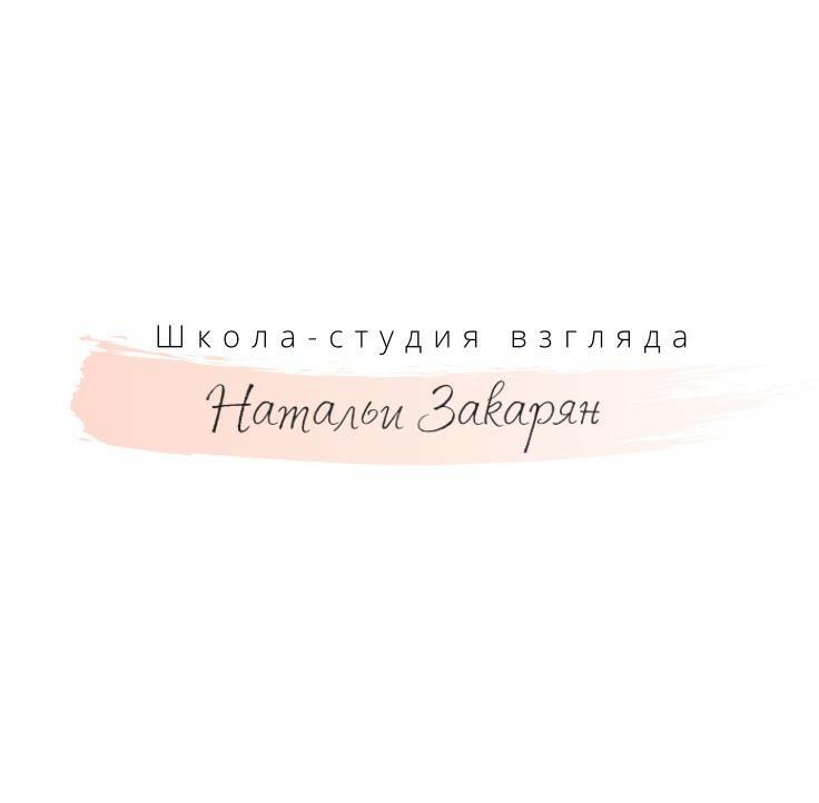 Студия взгляда Натальи Закарян