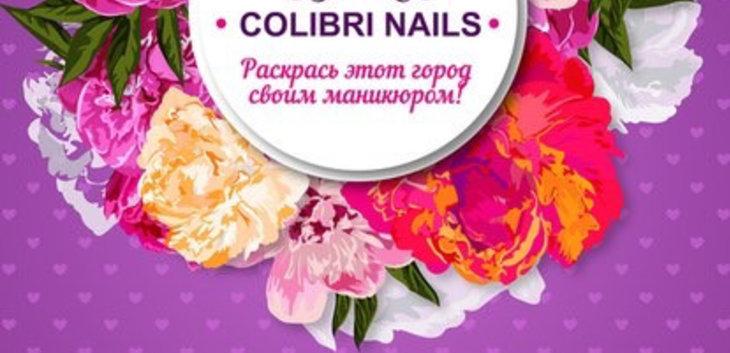 Colibrinails Студия Красивых Ногтей